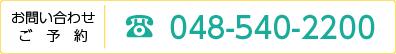 048-540-2200